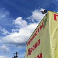 Установка 4G камеры видеонаблюдения в п. Горный Щит
