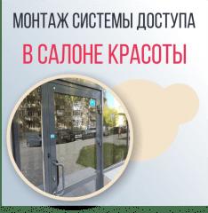 Монтаж системы доступа в салоне красоты в г.Екатеринбург