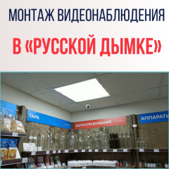 """Монтаж видеонаблюдения в магазине """"Русская Дымка"""""""