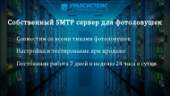 Собственный SMTP сервер для фотоловушек